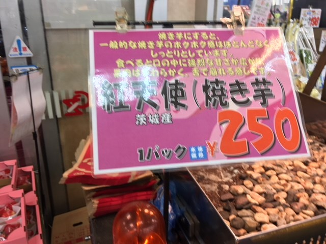 三鷹南口 スーパーオオゼキ 焼き芋