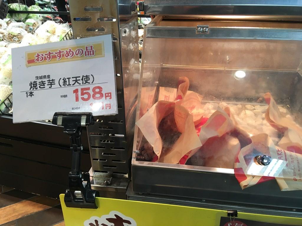 三鷹北口 焼き芋 キッチンコート京王