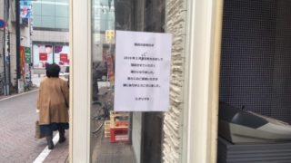 ヒダリマキ (HIDARIMAKI) 閉店