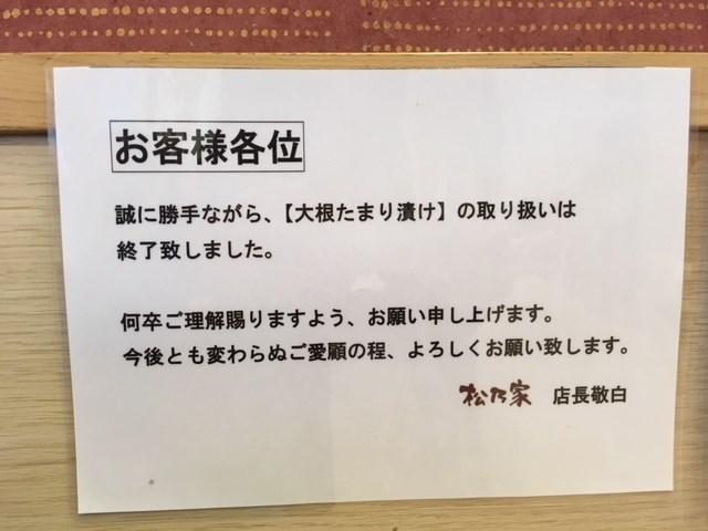 松乃屋 とんかつ モーニング