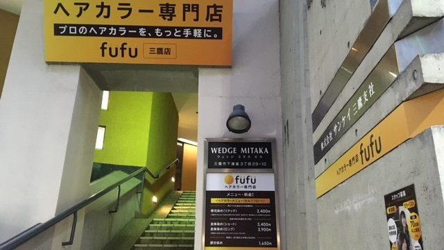 ヘアカラー専門店 フフ fufu