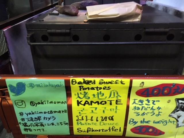 三鷹 焼き芋