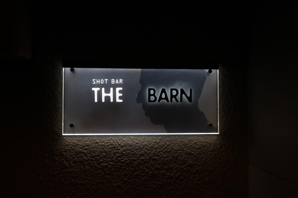 三鷹 バー THE BARN