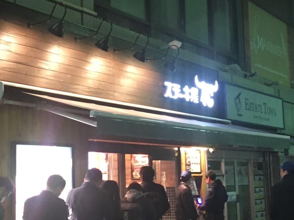 三鷹 ステーキ 松屋