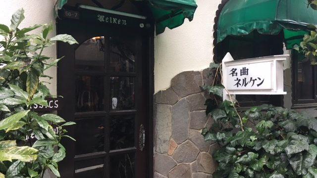 高円寺 ネルケン