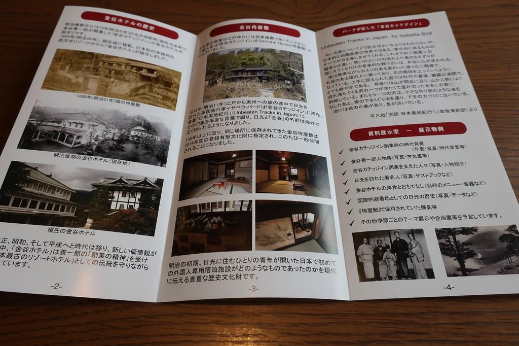 金谷ホテル歴史館 カテッジイン・レストラン
