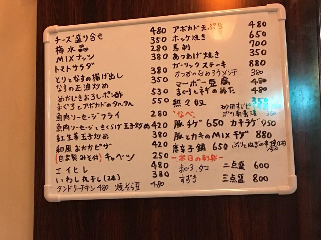 三鷹 唐辛子 居酒屋
