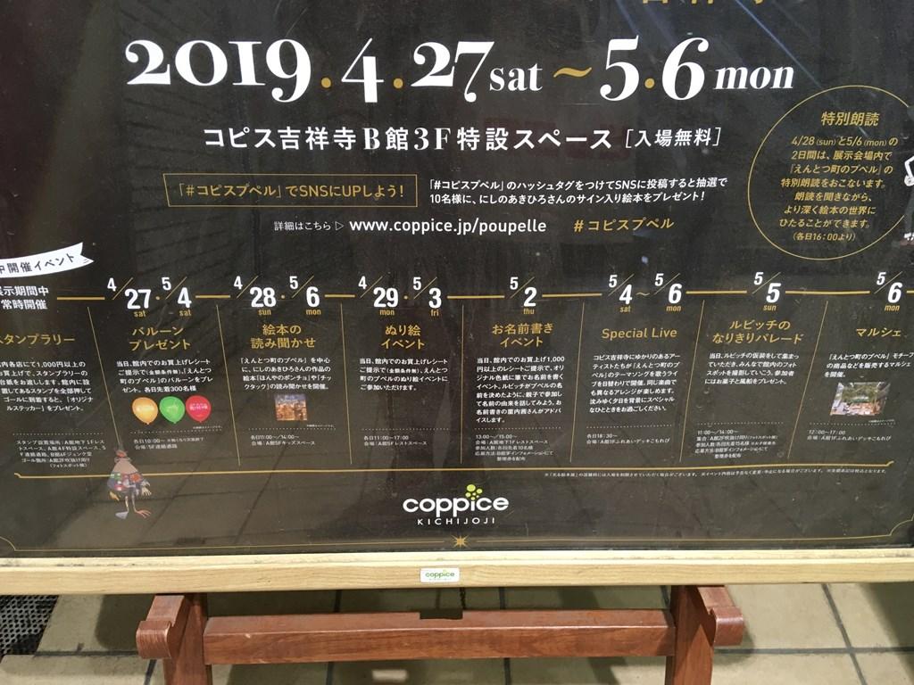 えんとつ町のプペル 西野亮廣 絵本展 VR上映会
