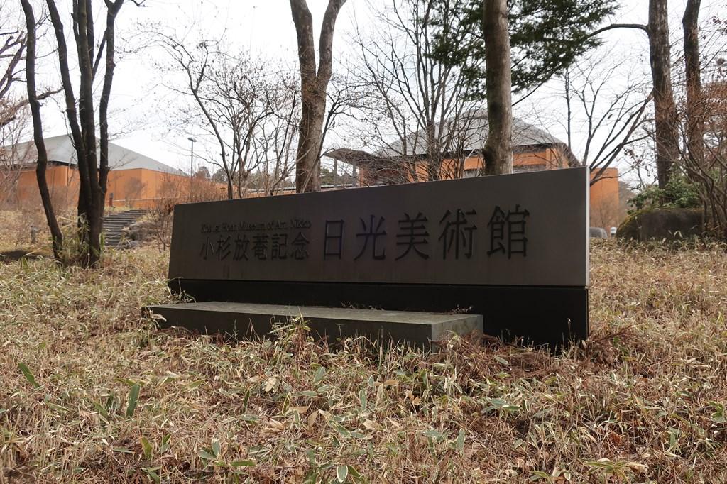 日光 本宮神社