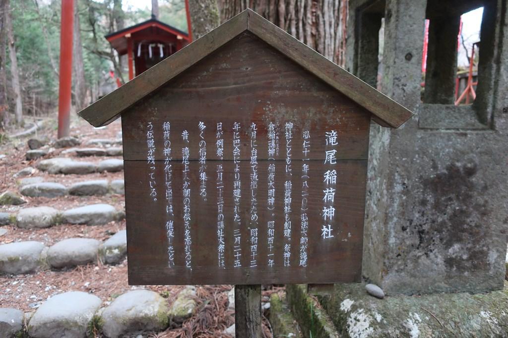 日光 滝尾神社