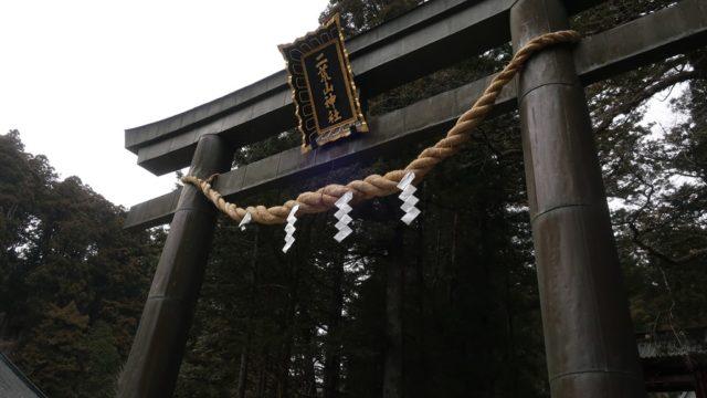 日光 二荒山神社