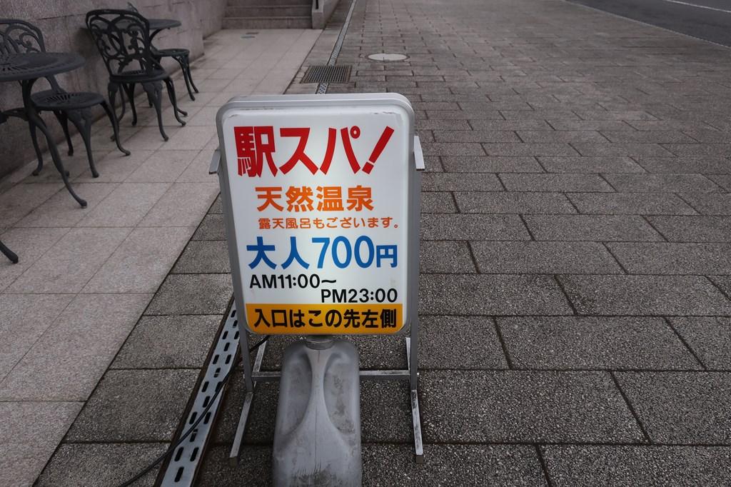 日光駅前温泉