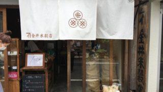 吉祥寺 おにぎり 金井米穀店