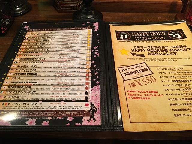 渋谷 グリフォン クラフトビール 女子一人飲み