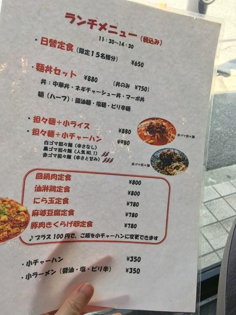 中国料理 あQ