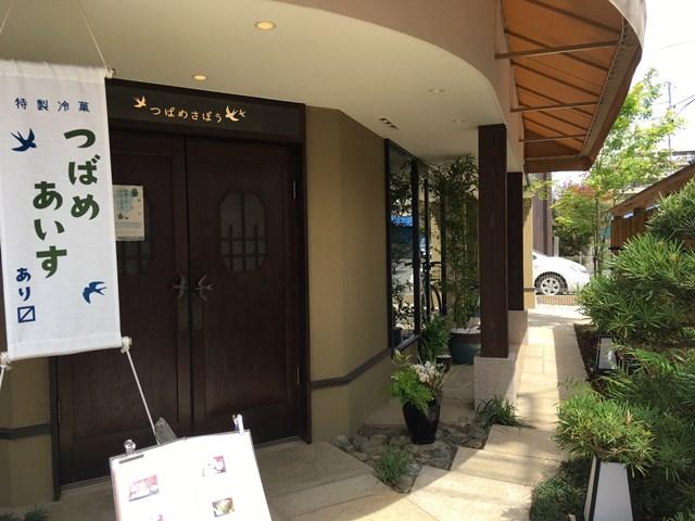 つばめさぼう 三鷹 吉祥寺 井の頭公園 カフェ 和カフェ