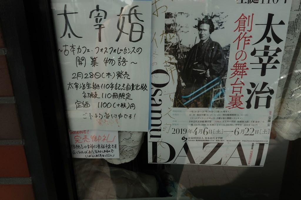 三鷹 古本カフェ フォスフォレッセンス