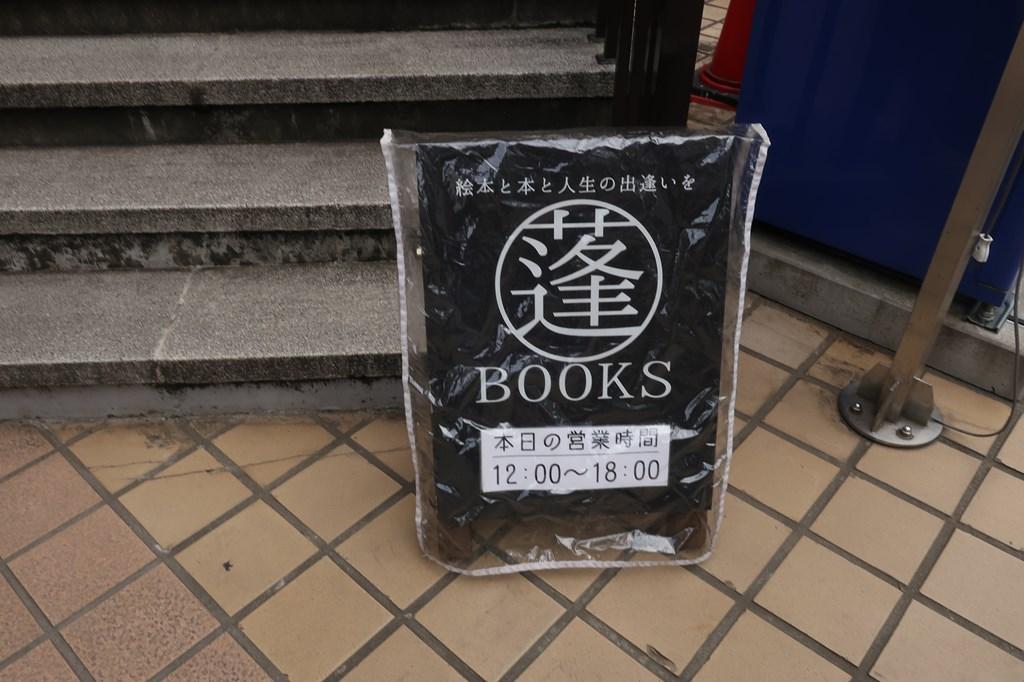 三鷹 よもぎBOOKS