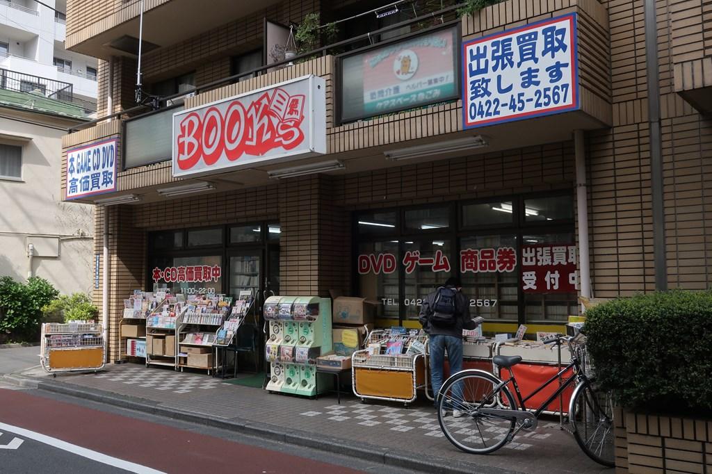 古本 BOOKS三鷹