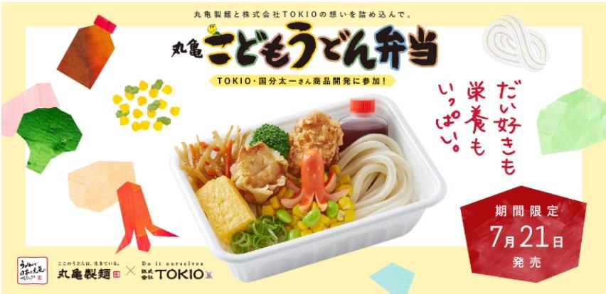 丸亀製麺 こどもうどん弁当 お持ち帰り テイクアウト うどん弁当 武蔵境 TOKIO 国分太一 株式会社TOKIO