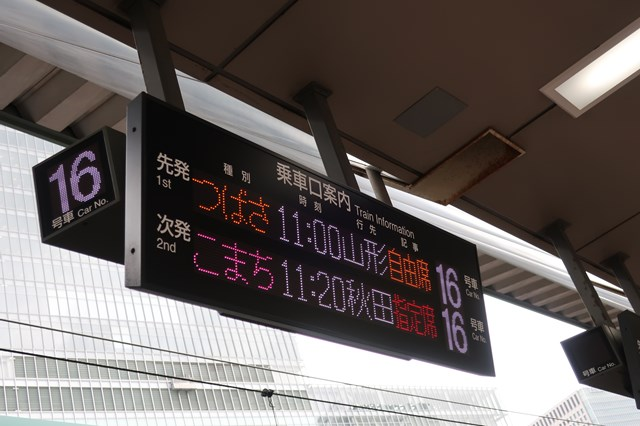 高畠駅 温泉