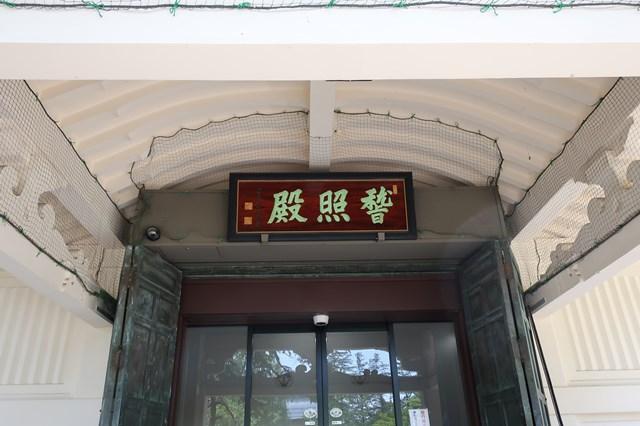 松が岬公園 上杉神社