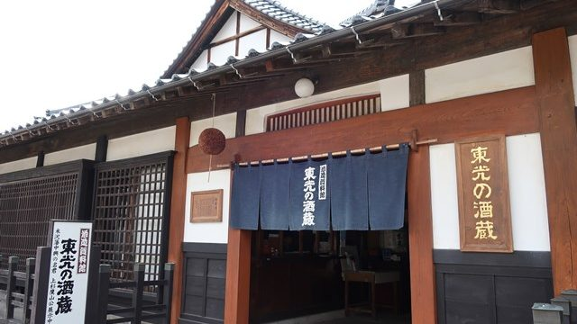 米沢 東光の酒蔵