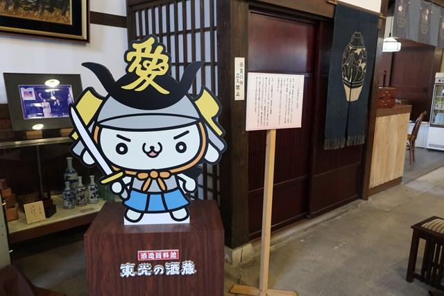 米沢 東光の酒蔵 酒造資料館