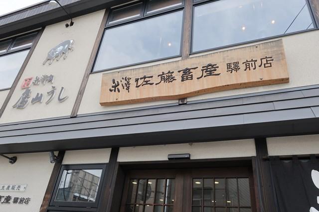米沢 鷹山公 ランチ