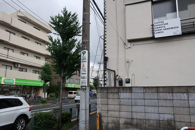 三鷹カフェ 海猫山猫