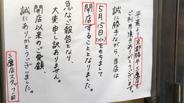 牛カツ専門店 京都 勝牛 閉店