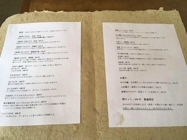 日本茶カフェLELIEN(ルリアン)