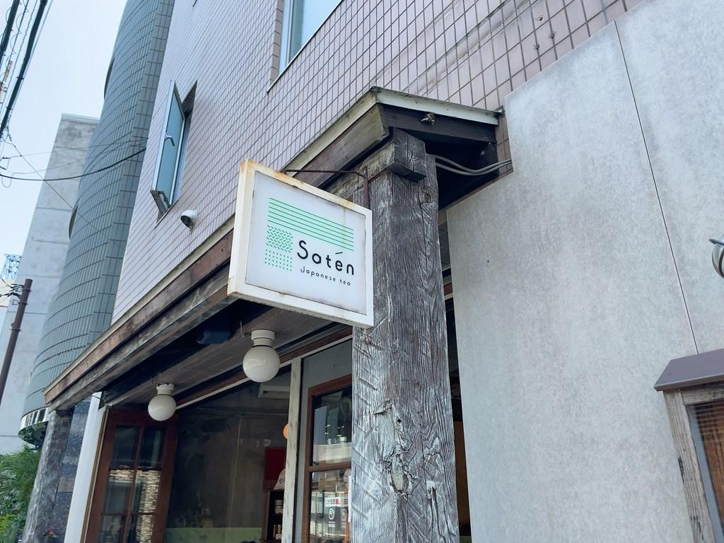 西荻窪 サテン 日本茶スタンド Satén japanese tea