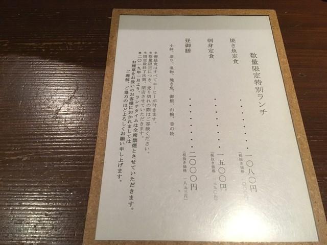 三鷹ランチ 旬鮮和食 季節の詩