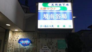 武蔵境 銭湯 境南浴場