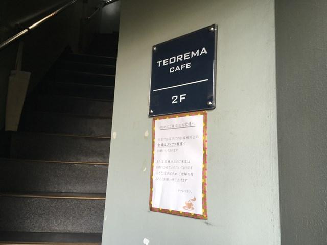 テオレマカフェ 三鷹