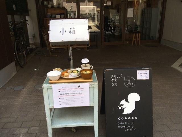 三鷹カフェ 小箱 ランチ