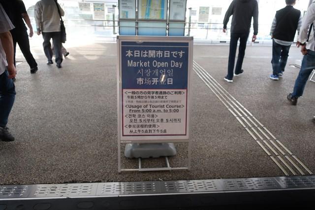 豊洲市場 見学 観光