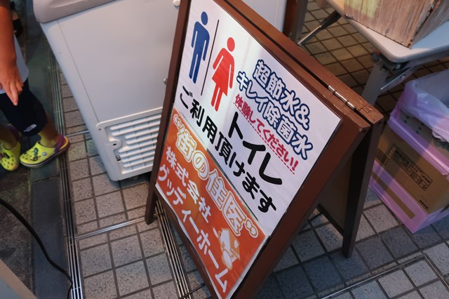 三鷹阿波踊り 混雑 トイレ 屋台