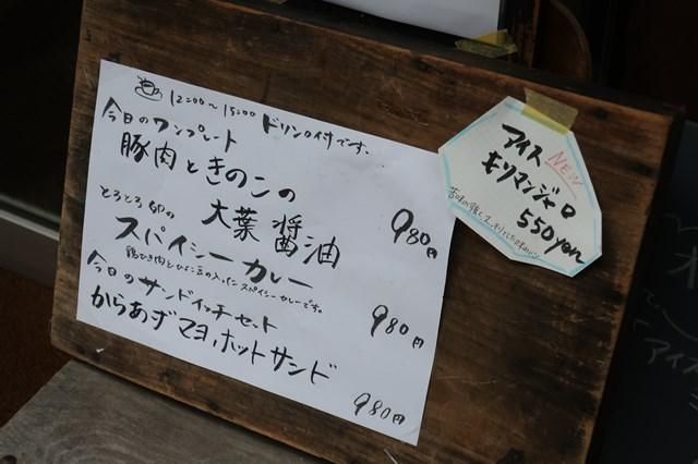 三鷹 モリスケ+横森珈琲 ランチ