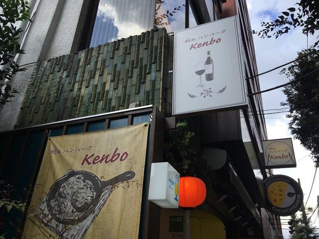三鷹  ランチ 北口 南口 美味しいカレーのまとめ カレー ハンバーグ 和みハンバーグダイニングKenbo