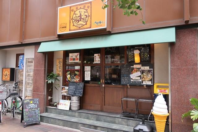 三鷹 昜木屋(ようきや) ランチ