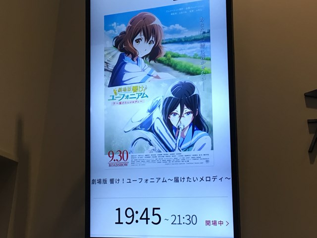 新宿ピカデリー 京都アニメーション 響けユーフォニアム