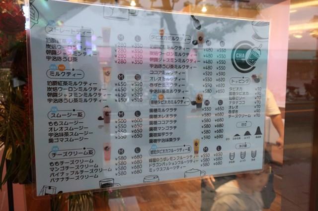 三鷹 タピオカミルクティー CHA NICE(チャナイス)