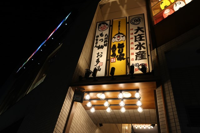 三鷹 ドラム缶横丁 とり家ゑび寿 三鷹店