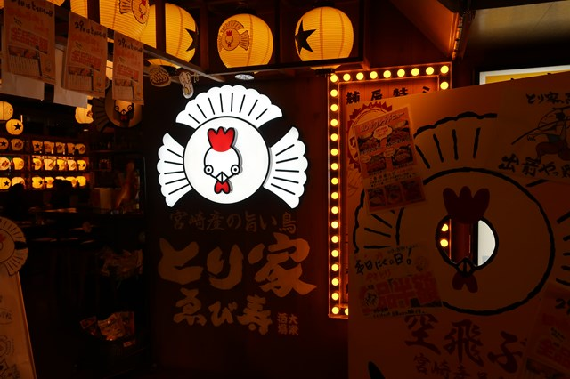 三鷹 ドラム缶横丁 とり家ゑび寿 三鷹店 焼き鳥 居酒屋