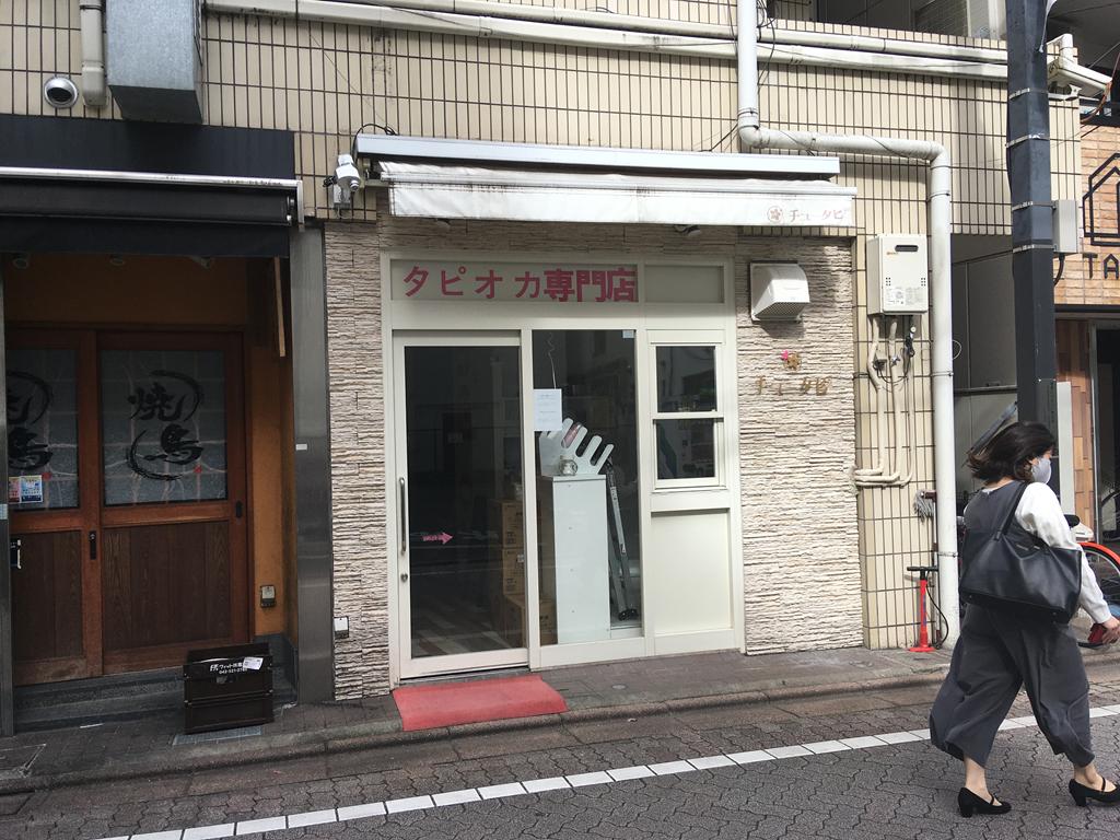 閉店 チャナイス タピオカ 三鷹