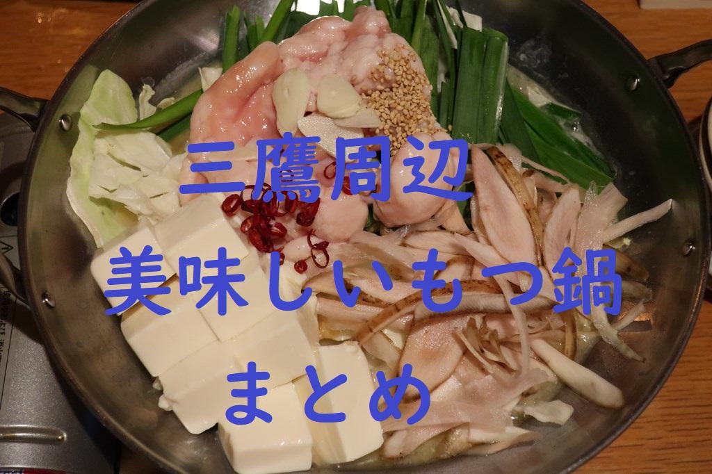 三鷹 もつ鍋