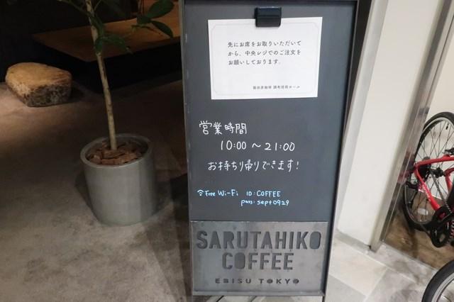 猿田彦珈琲 調布 メニュー カフェインレスコーヒ