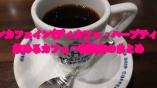 ノンカフェイン(ディカフェ・ハーブティ)